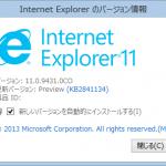 IE11が2013年10月17日にリリースされるのにあまり知られていない