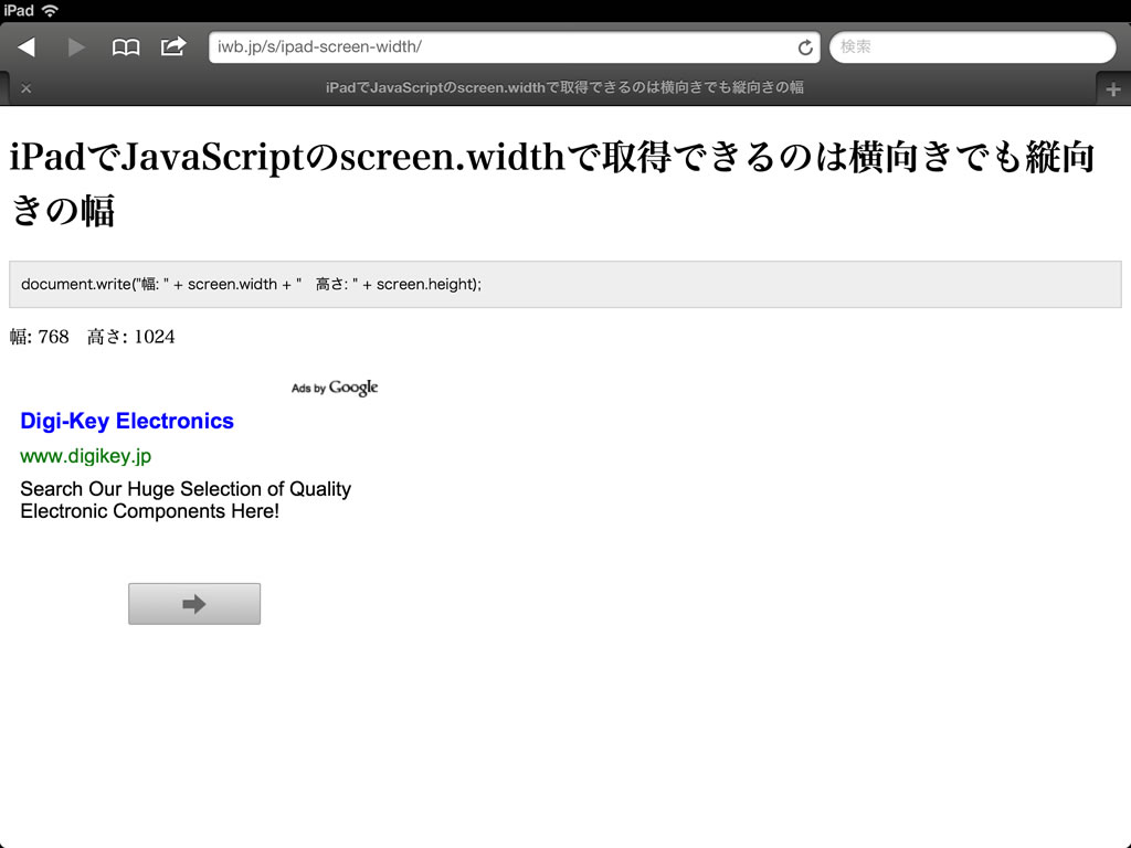 ipad_screen_width