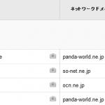 Googleアナリティクスで表示されるpanda-world.ne.jpとは