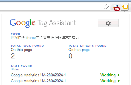 google_tag_assistant