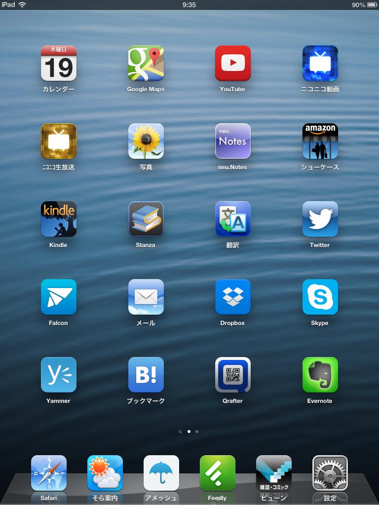 iPad iOS 6 ホーム画面