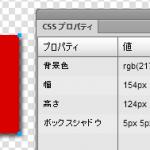 Fireworks CS6をもっていたらPhotoshopのレイヤースタイルCSSを書き出せる