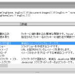 知っておくと便利なDreamweaverのJavaScriptのスニペット