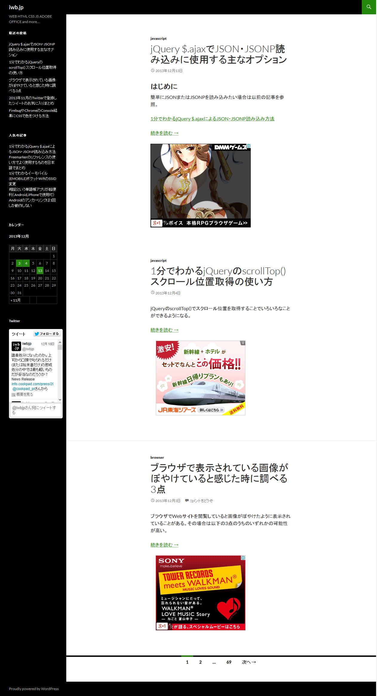 WordPress 3.8 iwb.jp画面キャプチャ