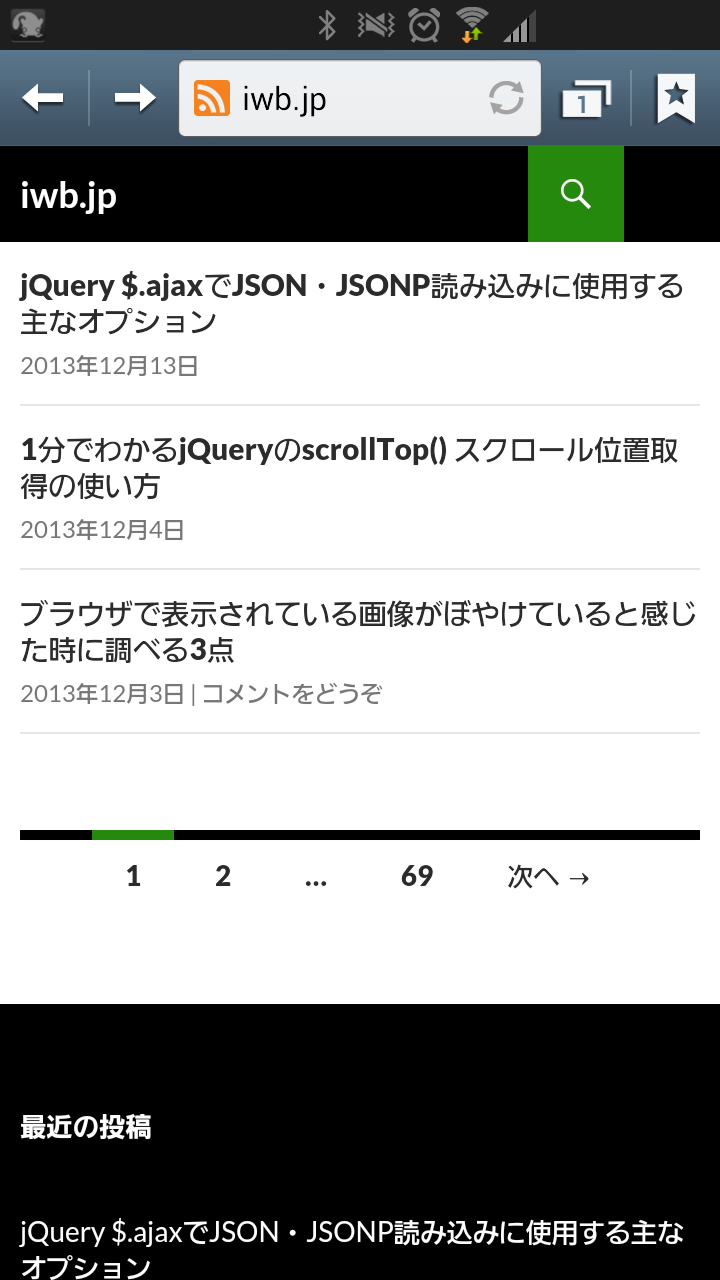 WordPress 3.8 iwb.jpスマートフォン画面キャプチャ