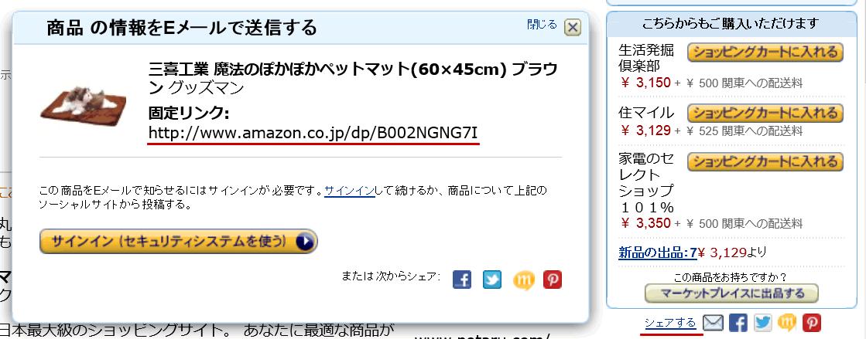 商品詳細ページの右下「シェアする」の固定リンク