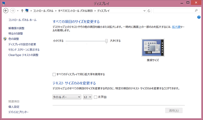 windows_device_pixel