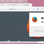 Firefox 29.0がリリースされたのでアップデートしたらデザインが一新された