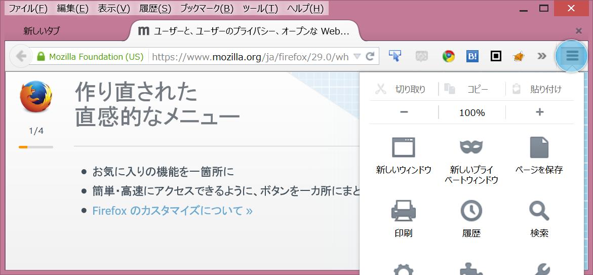 Firefox 29.0をインストールすると新機能のチュートリアルが表示される