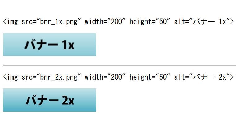 img要素のsrcset属性はdevicePixelRatioが1.5でも2xの画像を読み込む