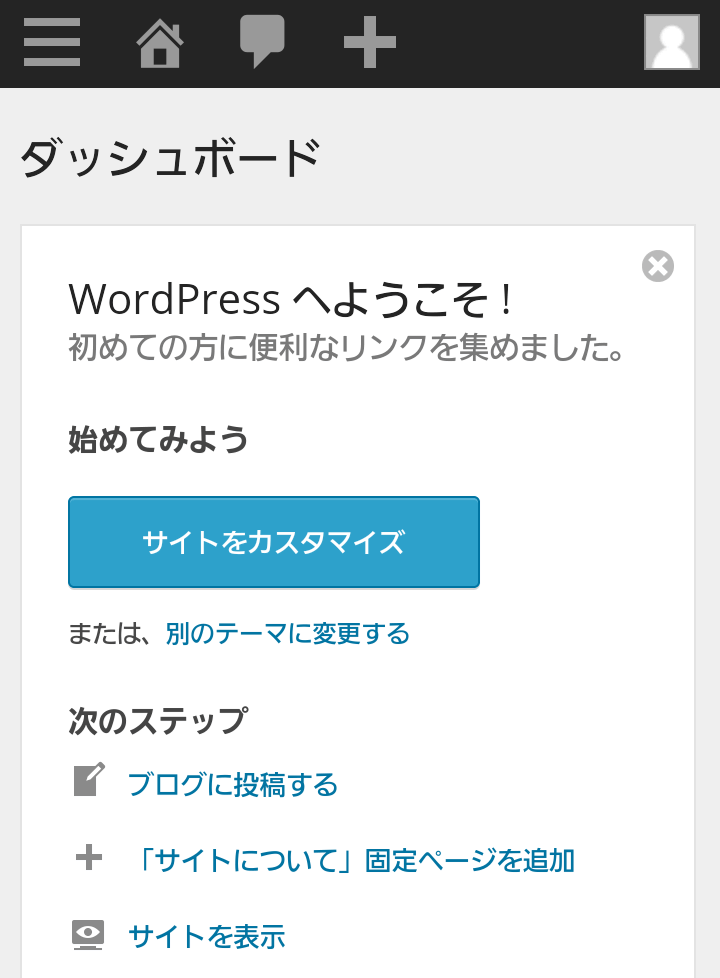 WordPress 3.9 Android管理画面(ダッシュボード)
