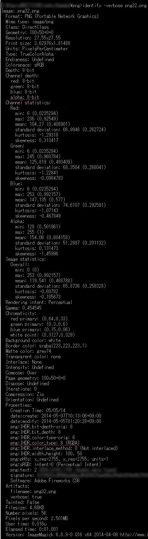 1分でわかるPNG8,PNG24,PNG32を判別する方法 Imagemagick結果