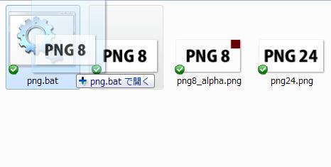 1分でわかるPNG8,PNG24,PNG32を判別する方法