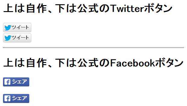 TwitterとFacebookのボタンをCSSで作成