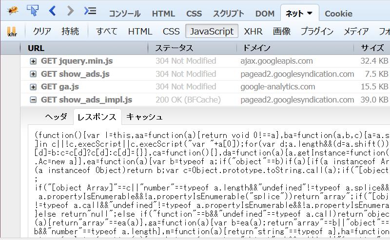 Firebug 2.0の便利な8つの新機能 ネットのJavaScriptレスポンスはシンタックスハイライトは未対応