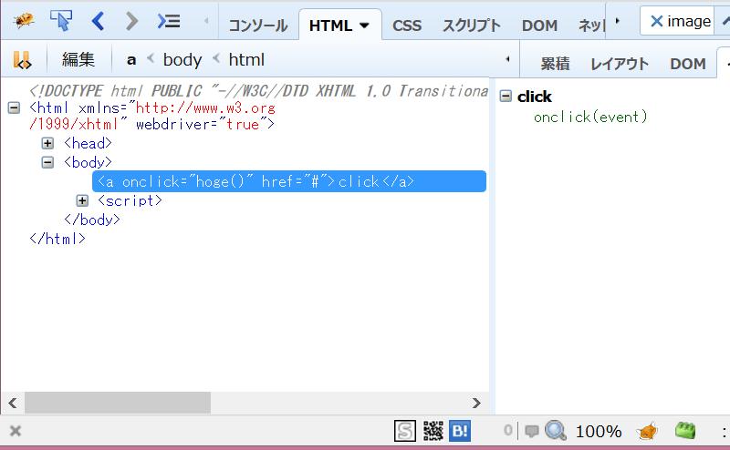 Firebug 2.0の便利な8つの新機能 HTMLの選択したJavaScriptイベントを表示