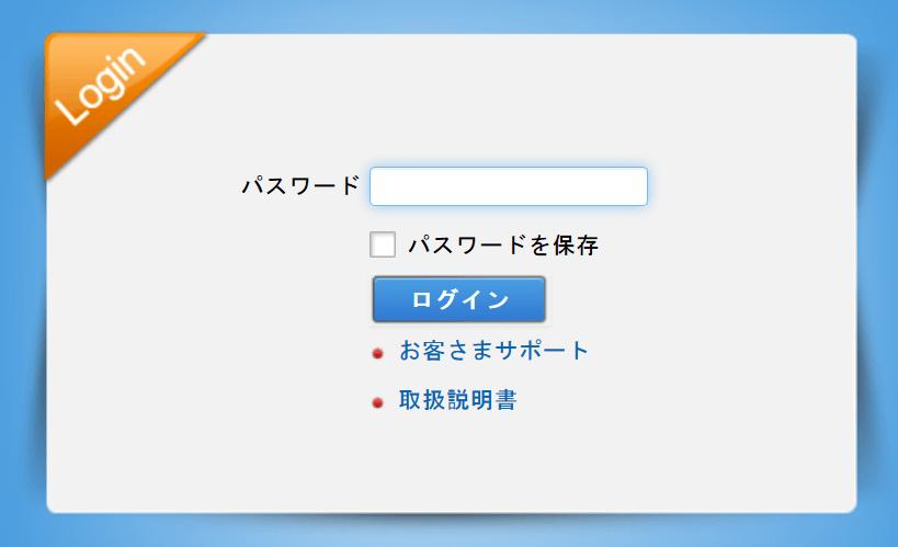 イーモバイル(EMOBILE)ポケットWifi GL09PのSSID変更 ログイン画面