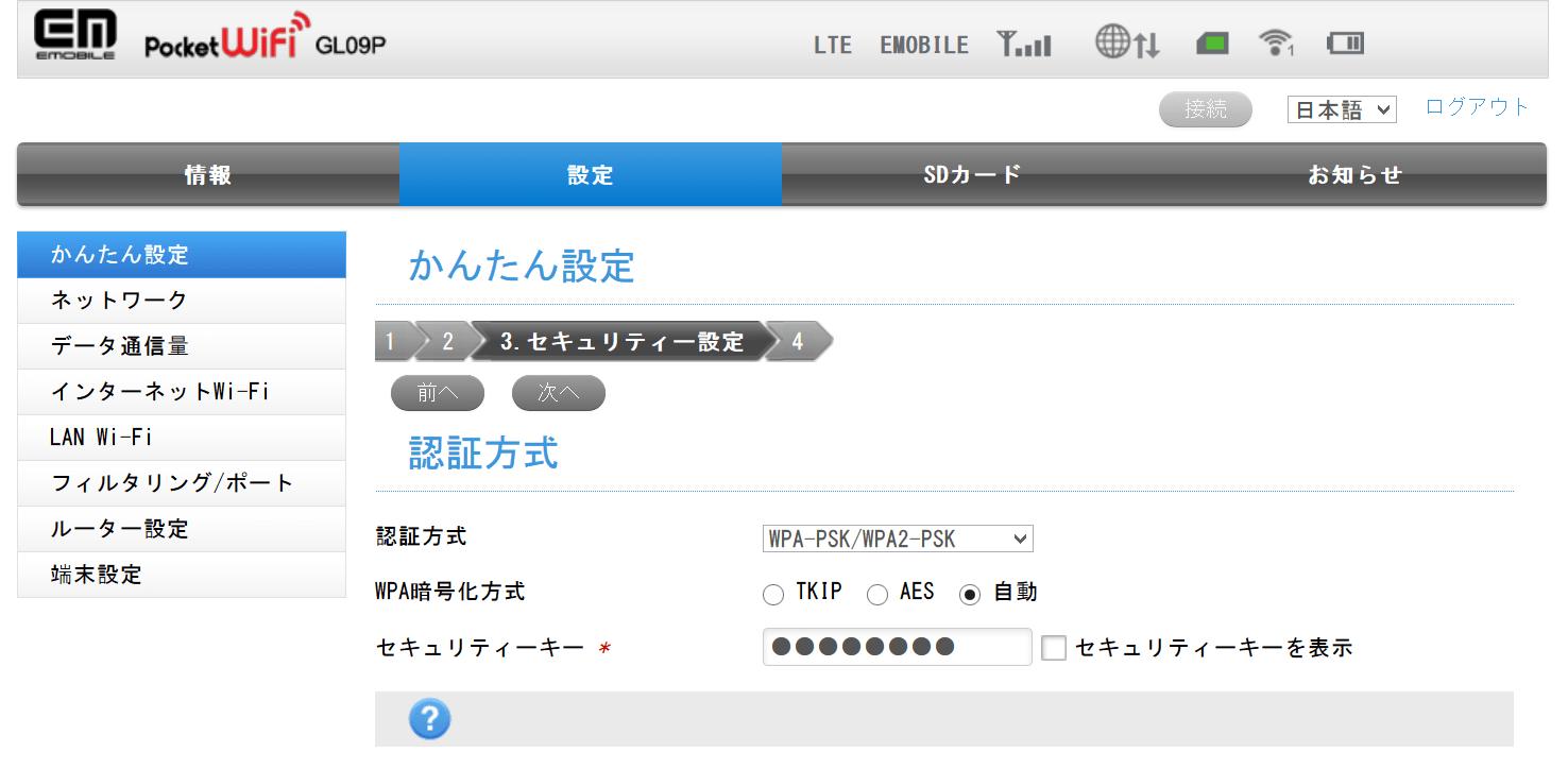 イーモバイル(EMOBILE)ポケットWifi GL09PのSSID変更 セキュリティー設定画面