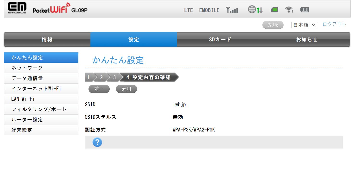 イーモバイル(EMOBILE)ポケットWifi GL09PのSSID変更 設定内容の確認画面