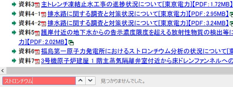 nsr-fukushima-strontium