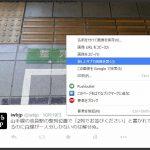 1分でわかるTwitter(ツイッター)の画像の拡大・保存方法
