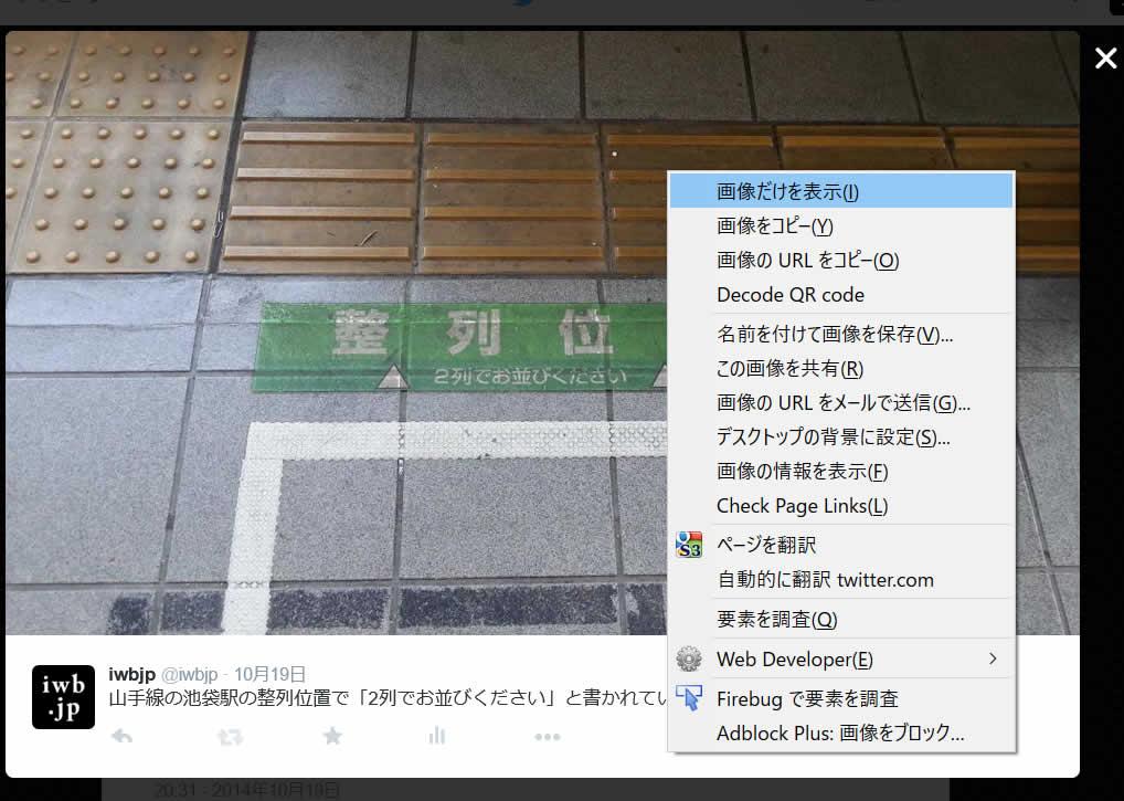 Firefoxで拡大・保存する方法|1分でわかるTwitter(ツイッター)の画像の拡大・保存方法
