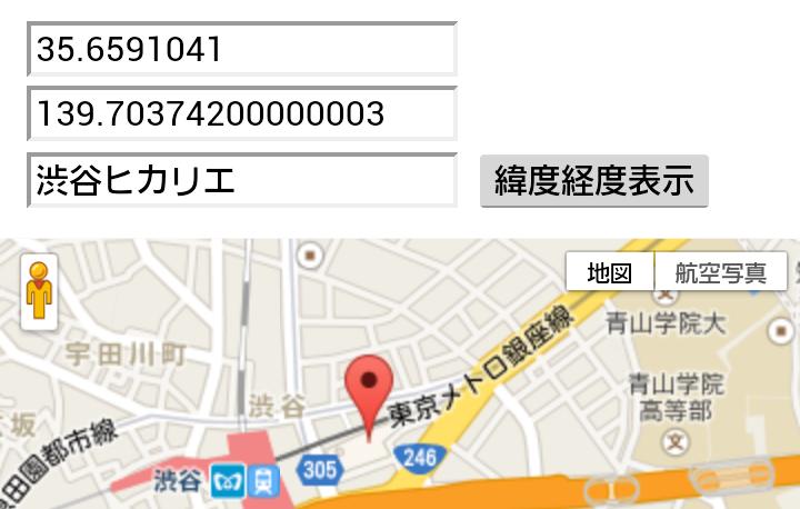 JavaScriptで住所などから緯度と経度を取得する