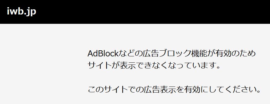 1分でわかるAdblock有効時の警告表示方法