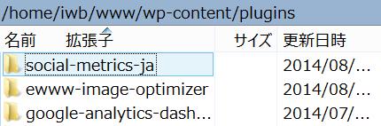 wp-content/plugins/にアップロード
