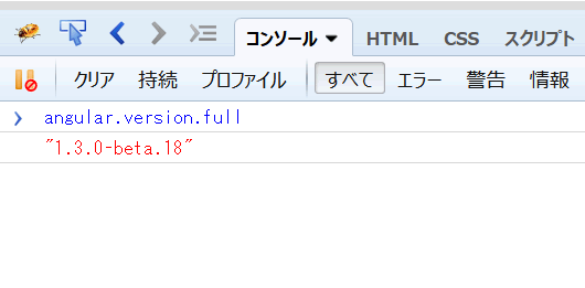 AngularJSのバージョン取得にはangular.version.fullを使用する