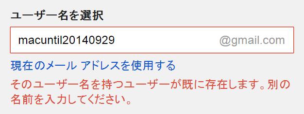 Googleアカウントのユーザー名が登録できないのは禁止ワードが含まれているからかも