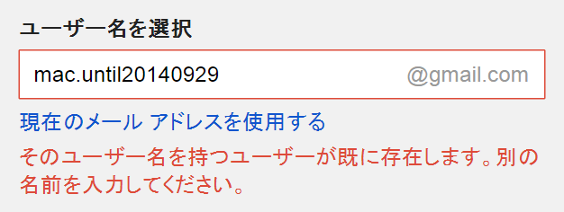Googleアカウントのユーザー名をドットで分割しても意味が無い