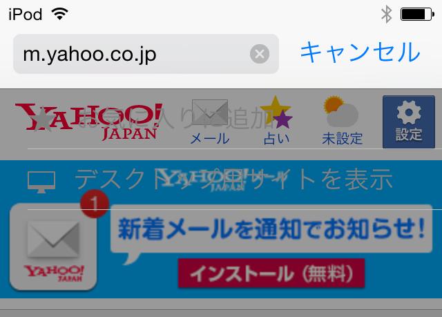 iOS 8でSafariのアドレスバーをタップした時に背景が表示されないバグ