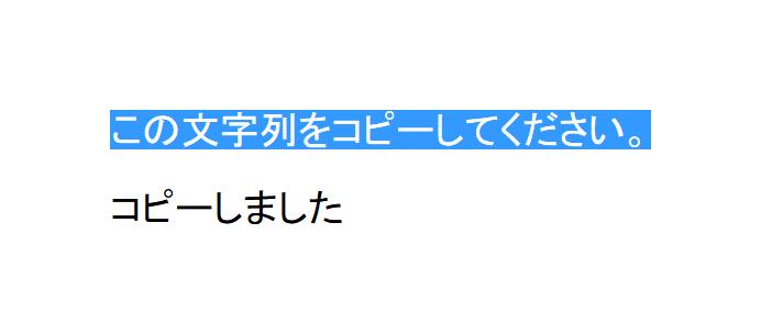 テキストをコピーをした場合、コピーされた旨をJavaScriptで返す方法