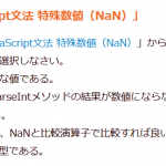 HTML5プロフェッショナル認定試験レベル2のJavaScriptのNaNに関するサンプル問題が間違っている