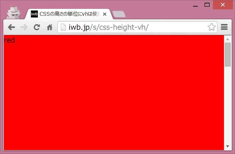 CSSの高さの単位にvhを使用しないほうが良い理由