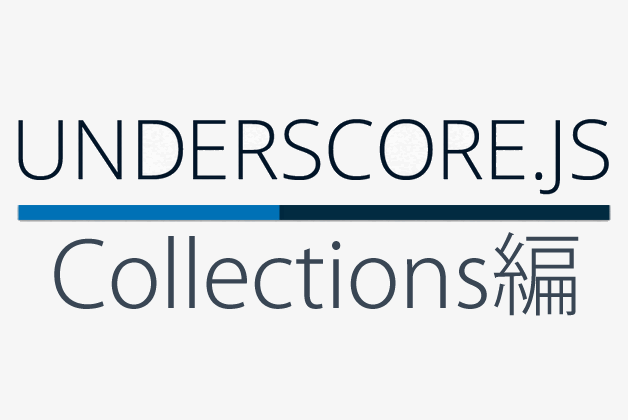 Underscore.js 1.7の使い方 Collections編