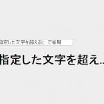 指定した文字数を超えた場合、語尾に…を付けて省略するAngularJSのカスタムフィルター