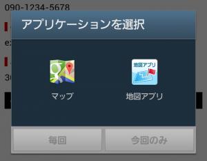 Androidだと(英語の)住所をタップすると地図アプリが起動する