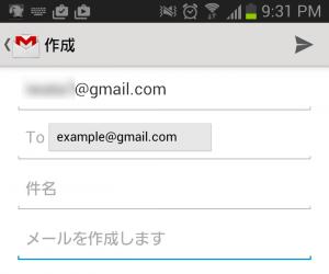 Androidだとメールアドレスをタップするとメールソフトが起動する