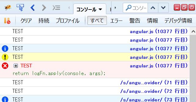 Firefoxでは$log.debugと$log.logは同じテキスト色で表示される