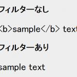 AngularJSのHTMLタグを除去するフィルターの作成方法