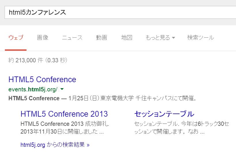 Googleで「html5カンファレンス」での検索結果