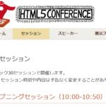 HTML5 CONFERENCE 2015のセッション一覧が見づらい