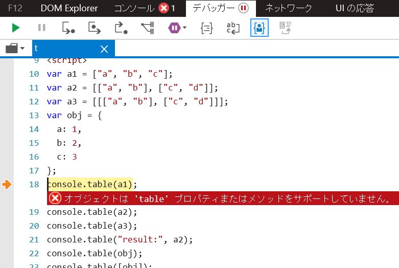 IEは最新のIE11でもconsole.tableを使用できない。