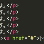 JavaScriptやidやnameを使用せずにトップに戻る3つのやり方