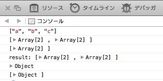 Safariもconsole.tableを使用できない。