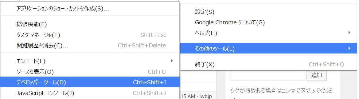 Chromeメニューから「その他ツール→デベロッパーツール」を選択