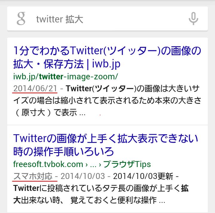 iwb.jpのサイトに「スマホ対応」が表示されない