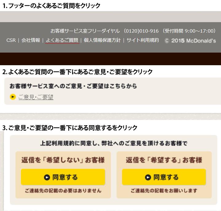 マクドナルドのトップページを経由してお問い合わせフォームに行く場合は最低3クリックが必要となる